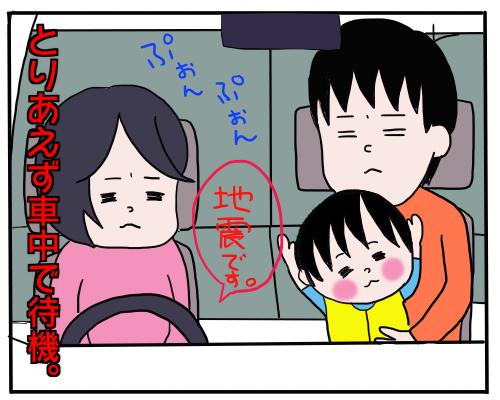 熊本の震災を経験して…「子どもを守る」ために、考えたことの画像8