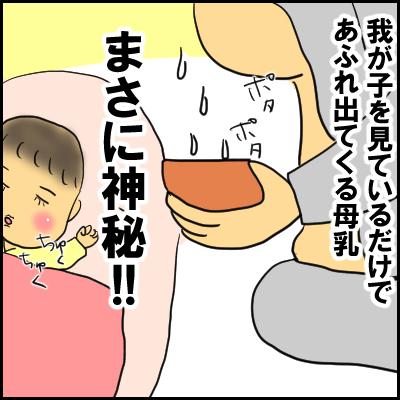 生後一カ月まで母乳過多でガチガチおっぱい。でも、我が子の寝顔を見ると…の画像14
