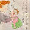 《0歳児の思い出日記》「バンボ(椅子)が抜けない…」って、うちだけじゃなかったのね!のタイトル画像