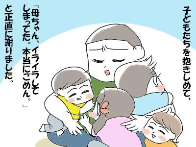 子どもはとても敏感…4歳娘の一言に号泣してしまった日の画像5