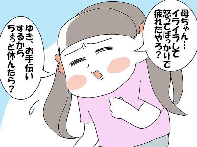 子どもはとても敏感…4歳娘の一言に号泣してしまった日の画像2