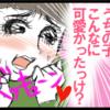 《鼻血に注意》1歳赤ちゃんの激カワ仕草に、母ちゃんが完全にやられてしまうまとめのタイトル画像