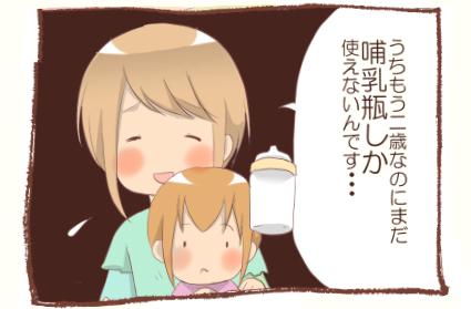 2歳になっても哺乳瓶が手放せない!マグで飲めるようになった意外なキッカケとは?のタイトル画像