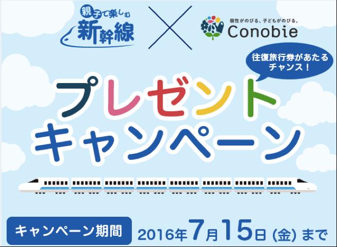 新幹線の往復旅行券が当たる!Conobie特別キャンペーンの画像2