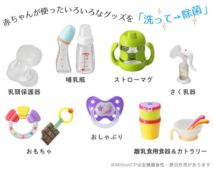 [新常識]赤ちゃんの口に触れるベビーグッズは「洗って→除菌」が常識!正しく知っておきたい除菌方法の画像8