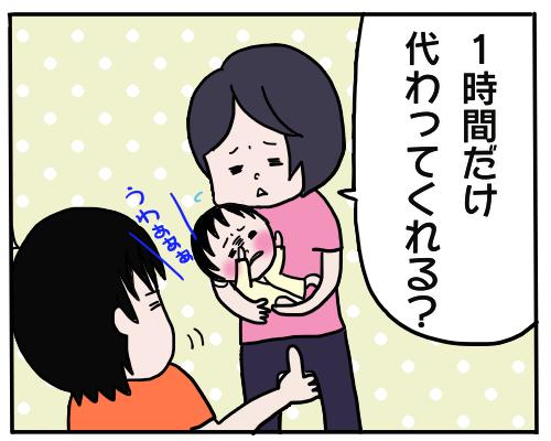 産後2ヶ月でとうとう限界…ふと息子を見て、気づいたこと。の画像13