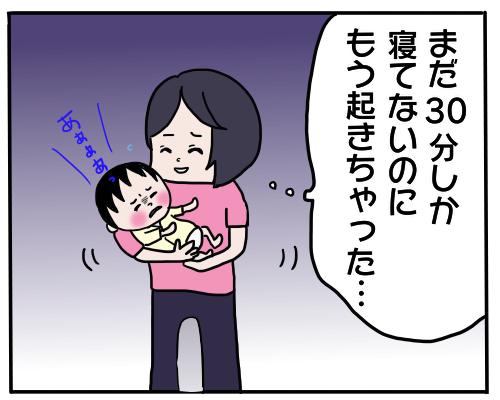 産後2ヶ月でとうとう限界…ふと息子を見て、気づいたこと。の画像3