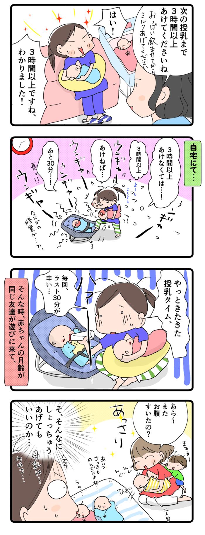 新米ママがよく陥ってしまう!?「ねばならない」育児の落とし穴の画像1