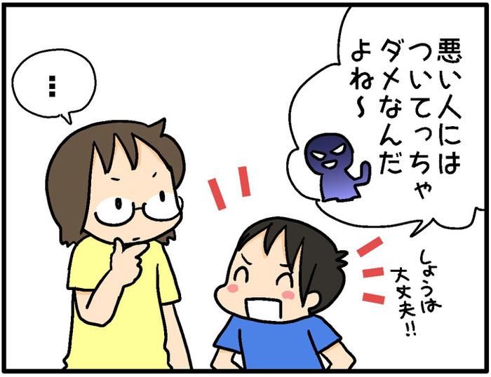 「悪い人についていかない!」子どもへの防犯対策。でもほんとに重要なことは?の画像3