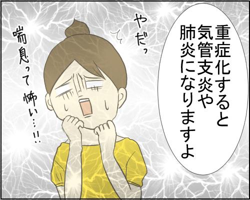 ただの夏風邪だと思ったら…子どもの「咳」には要注意!の画像4