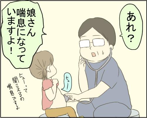ただの夏風邪だと思ったら…子どもの「咳」には要注意!の画像2