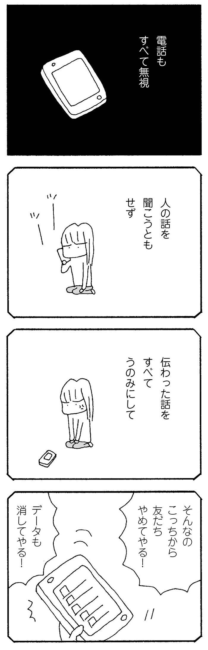 【連載】ママ友がこわい 第4話 「どうして嫌われちゃったんだろう・・・」の画像6