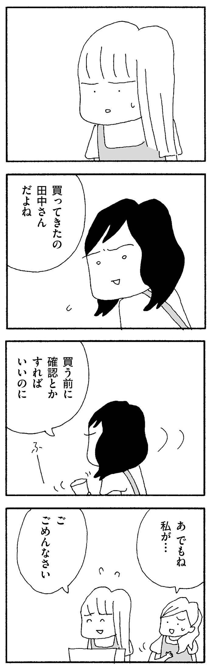 【連載】ママ友がこわい 第4話 「どうして嫌われちゃったんだろう・・・」の画像11