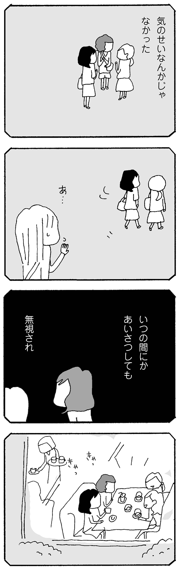 【連載】ママ友がこわい 第4話 「どうして嫌われちゃったんだろう・・・」の画像1