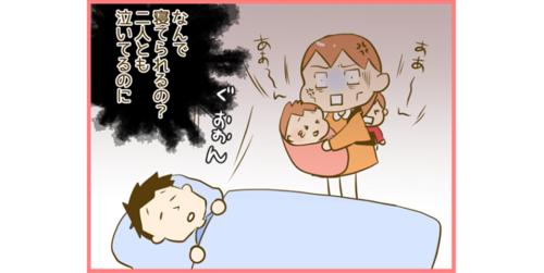 なんで起きないの!?夫にイライラ!(泣)そんな時、私が見つけた解消法とはのタイトル画像