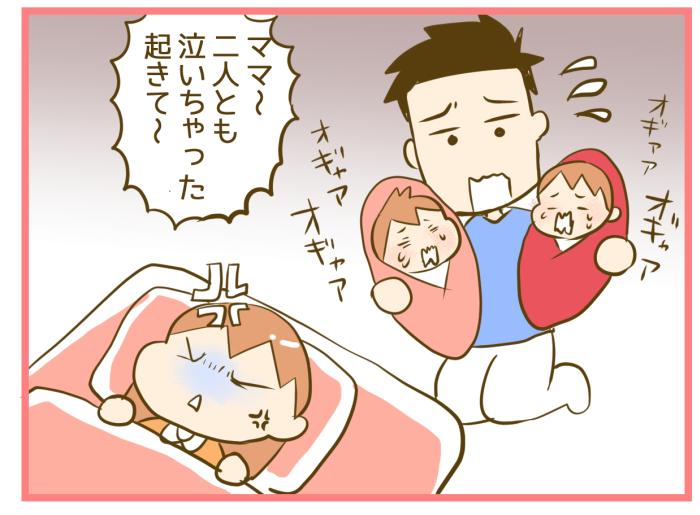 なんで起きないの!?夫にイライラ!(泣)そんな時、私が見つけた解消法とはの画像3