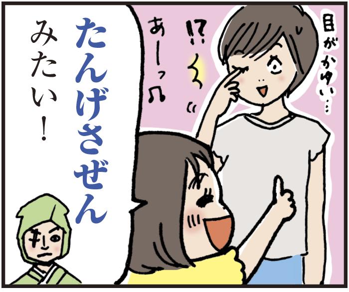"""「わたしの""""おとこ""""って誰?」3歳娘の発言にドキリ…!ユニークなおしゃべりタイム♡の画像4"""