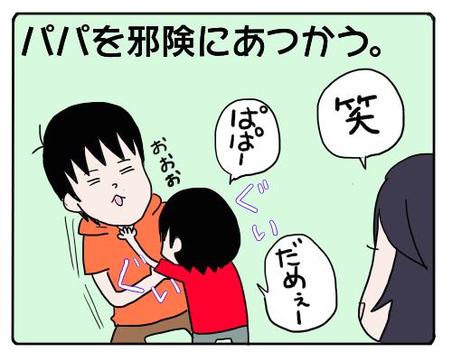 ママは僕のもの!?2歳息子のやきもちパターン4つが可愛すぎる♡の画像3