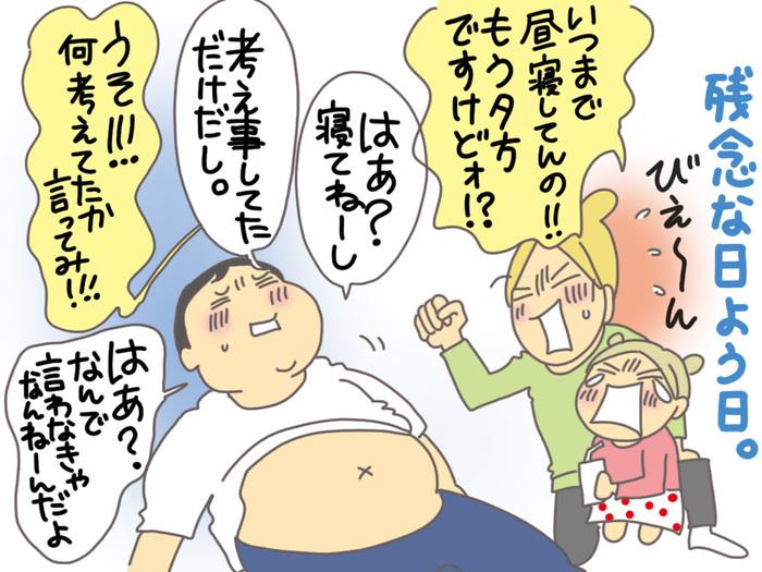 子どもは、親の夫婦喧嘩を忘れてくれない。の画像2