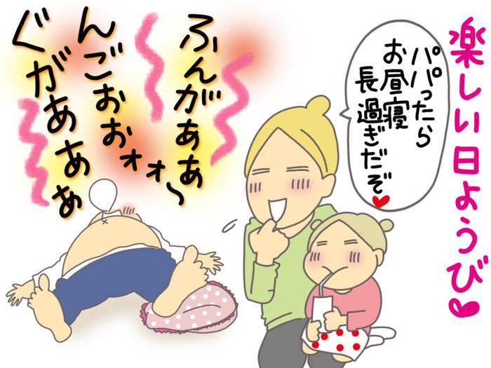 子どもは、親の夫婦喧嘩を忘れてくれない。の画像1
