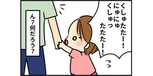 「にゅにゅくしゅたたた?」えっなんのこと!? 1娘との不思議な会話のタイトル画像