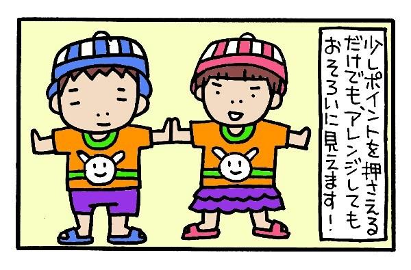 双子ちゃんのおそろいコーデ、意外と失敗しがちな理由とは…の画像3