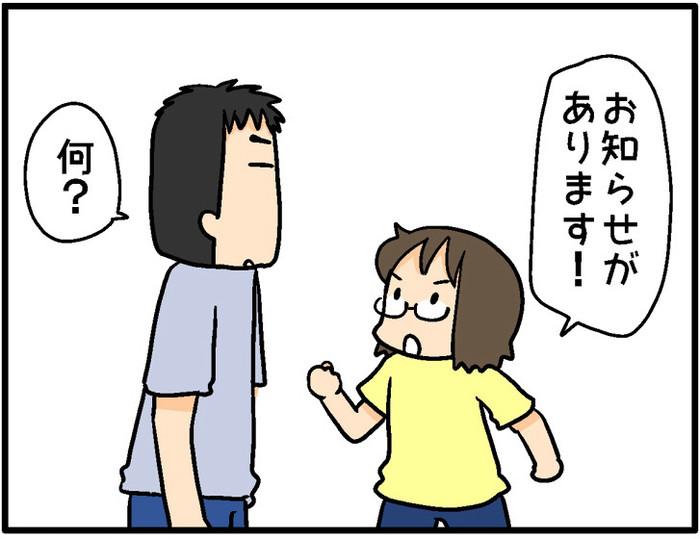 これって共働き?夫に「ある宣言」をしたら、モヤモヤがスッキリした話。の画像7