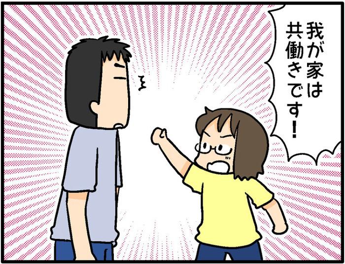 これって共働き?夫に「ある宣言」をしたら、モヤモヤがスッキリした話。の画像8
