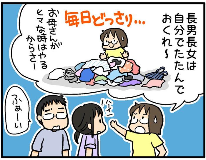 これって共働き?夫に「ある宣言」をしたら、モヤモヤがスッキリした話。の画像13