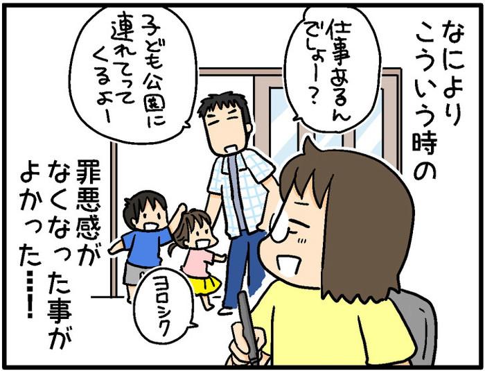 これって共働き?夫に「ある宣言」をしたら、モヤモヤがスッキリした話。の画像12