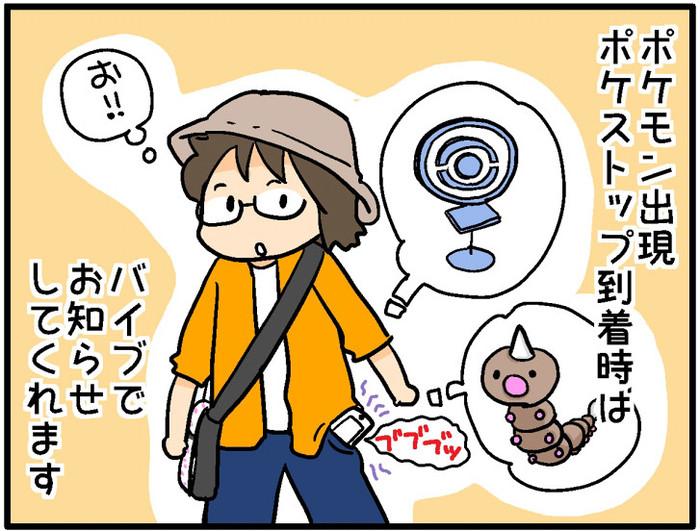 話題の「ポケモンGO」を子どもと一緒にやってみた!気をつけるべきポイントは?の画像6