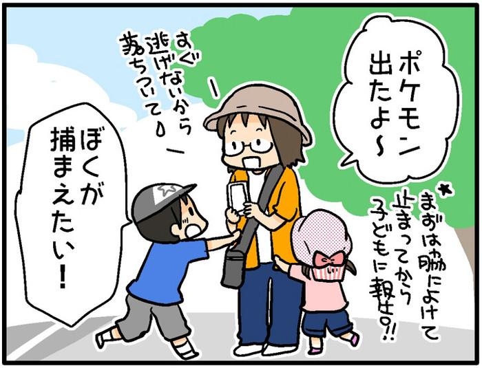 話題の「ポケモンGO」を子どもと一緒にやってみた!気をつけるべきポイントは?の画像7