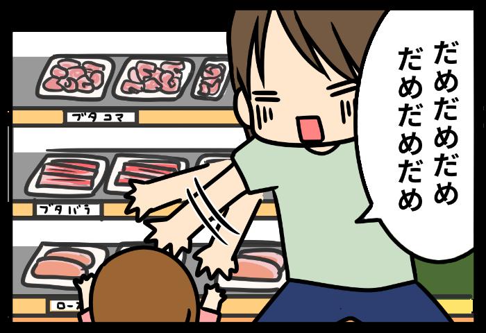 お願い待って!子連れの買い物で、ママが汗だくになる7つの理由の画像6