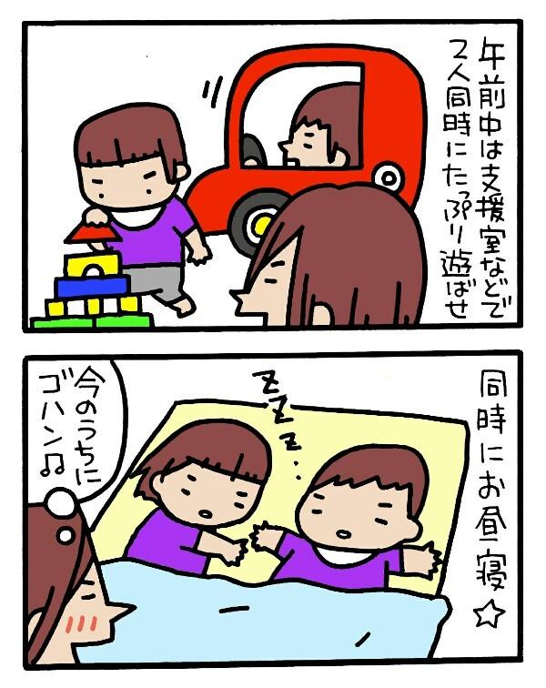交互に寝かしつけしてると、永遠に眠れない!双子ママはいつ休めばいいの?の画像3
