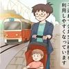子連れで電車に乗る時は「親も運賃無料」になる国があった!のタイトル画像