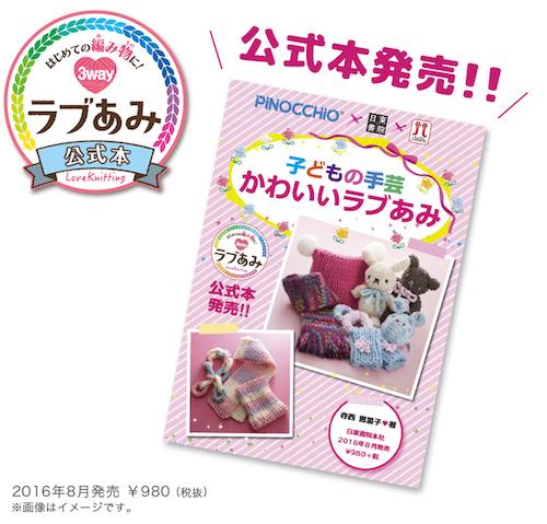 編み物をカンタンに!おもちゃ大賞受賞の「ラブあみ」がスゴイと話題!の画像7