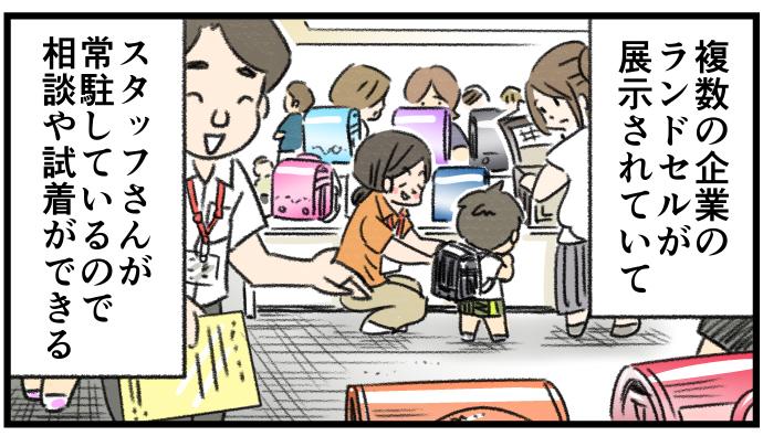 子どもの希望の色とはいえ…迷いがあった。黒いランドセルを選んだ娘の話の画像4