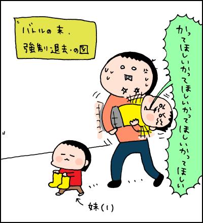 母と息子の攻防戦!?3歳息子の「買ってほしい!」攻撃に、私が言い続けたことの画像2