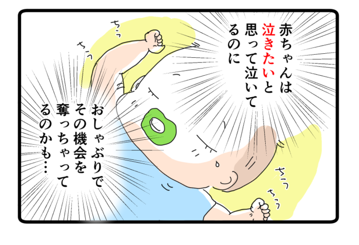 ママの強い味方「おしゃぶり」!でも、問題はいつやめるべき?の画像6