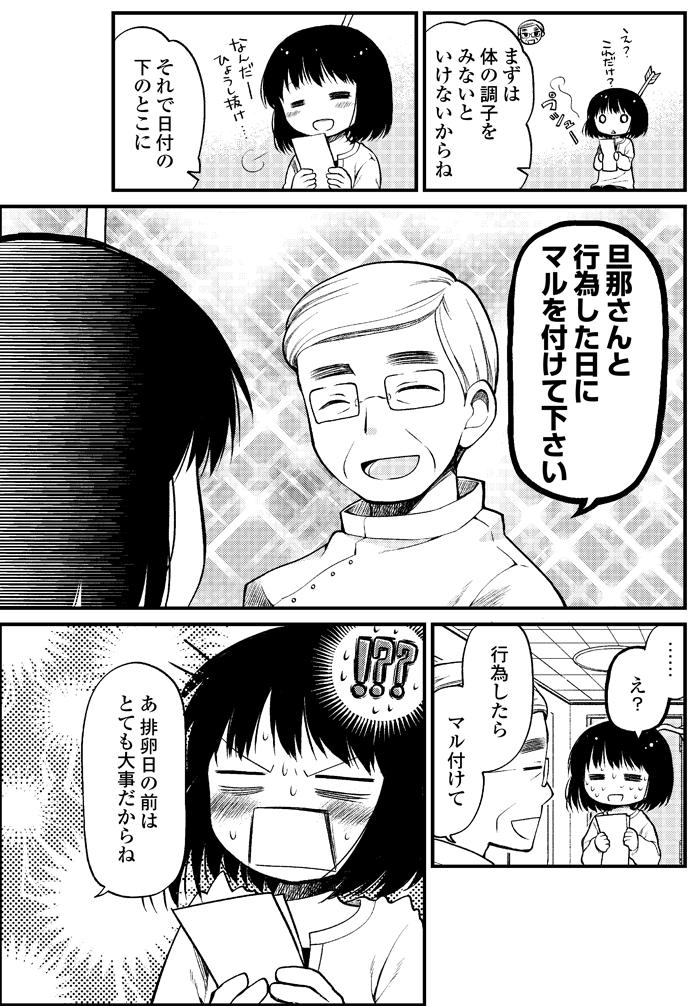 【漫画連載】出産の仕方がわからない 第1話「結婚はしたけれど、排卵していなかった…!」の画像5