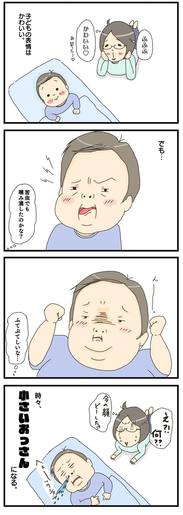 おっさんみたいな顔してる!?赤ちゃんを産んで衝撃だったことの画像2