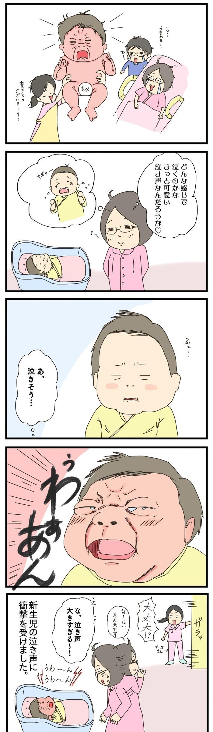 おっさんみたいな顔してる!?赤ちゃんを産んで衝撃だったことの画像1