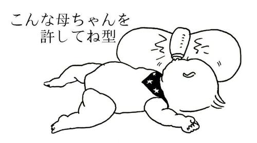 赤ちゃんのミルクの飲み方七変化!!…これ、皆さんもしますよね?(笑)のタイトル画像