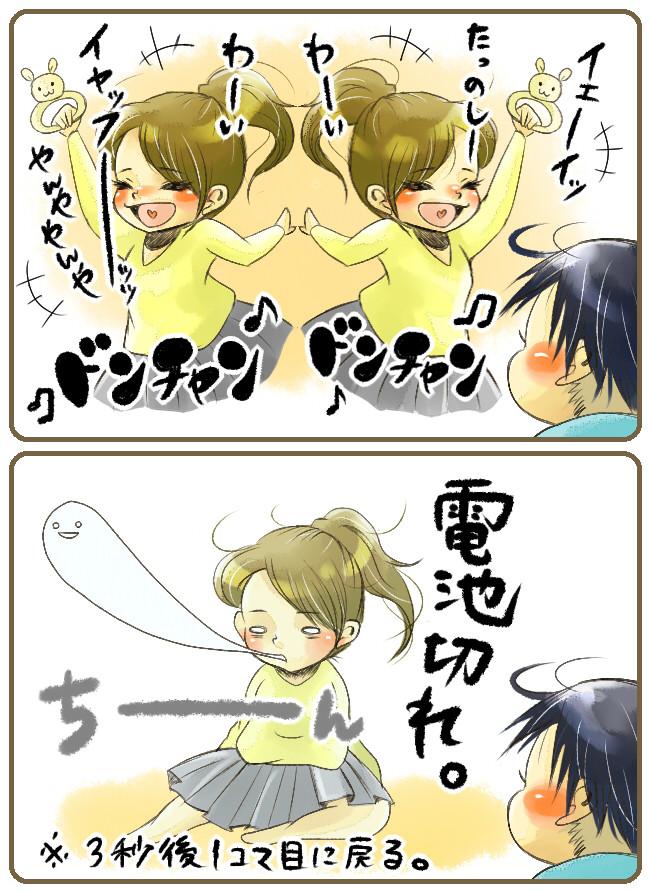 「なんかよそ見してる…」赤ちゃんから見たママの、不思議行動(笑)の画像4