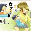 「なんかよそ見してる…」赤ちゃんから見たママの、不思議行動(笑)のタイトル画像