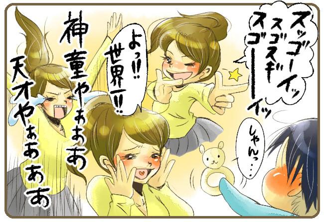 「なんかよそ見してる…」赤ちゃんから見たママの、不思議行動(笑)の画像2