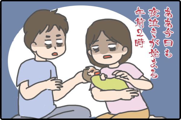 子育てサロンじゃなく「夜泣きサロン」!?子育てのピンチを救う #妄想子育てサービス 夜泣き編の画像1