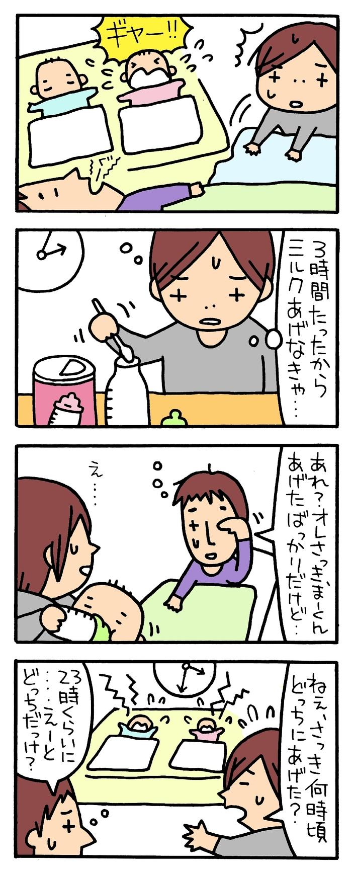 あれ、さっきミルクあげたのはどっちだっけ?双子の授乳は、コレ1つでスムーズになる!の画像1