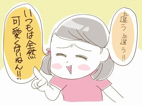 「ママ、○○の時はめっちゃ可愛い」子どもが親をよく見ているのが分かる話の画像2