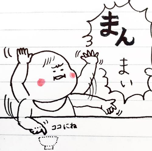 「ま・ん・まい!!」欲求レベル別に描かれた『めし要求する赤ちゃん』が悶絶もの!のタイトル画像